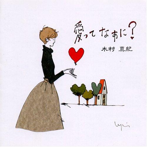 愛ってなあに?:画像