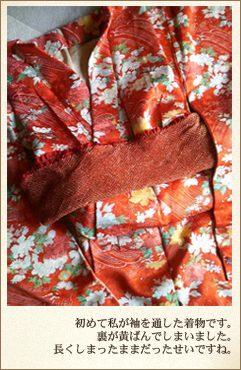 第1話 木村真紀と着物:画像