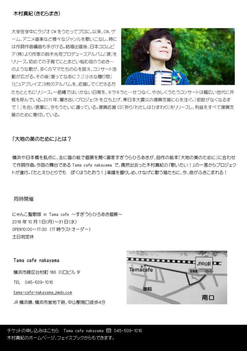 木村真紀 にゃんこ聖歌隊 in Tama cafe:画像