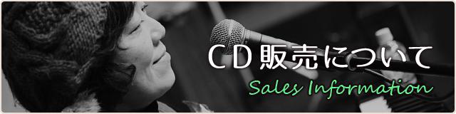 CD販売について