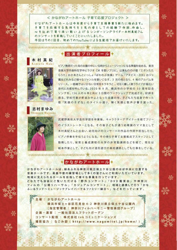 木村真紀 ホームクリスマスコンサート:画像